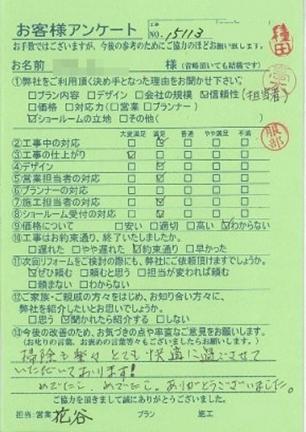 京都市中京区M様|屋根補修・トイレ改装工事