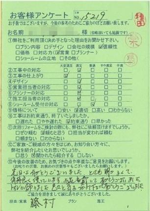 京都市右京区Y様|トイレ改装工事