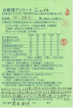 京都市中京区N様 キッチン・洗面・トイレ改装工事