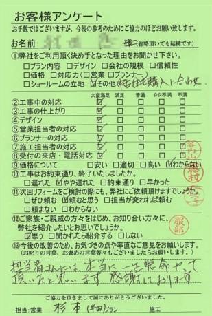 愛知県半田市U様邸 工事後アンケート