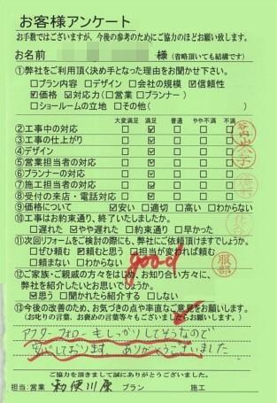愛知県刈谷市K様邸 工事後アンケート