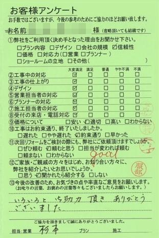 愛知県知多市N様邸 工事後アンケート