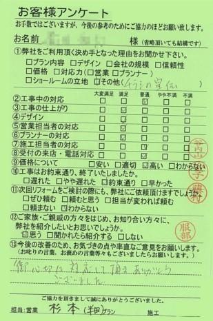愛知県常滑市S様邸 工事後アンケート