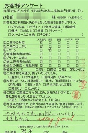 愛知県半田市S様邸 工事後アンケート