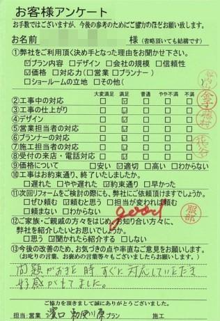 愛知県知多郡H様邸 工事後アンケート