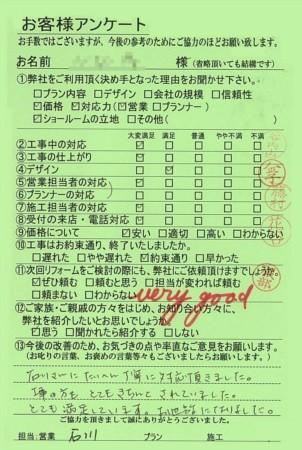 埼玉県川越市K様邸 工事後アンケート