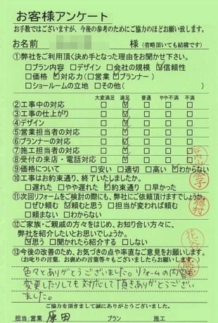 滋賀県栗東市T様邸 工事後アンケート