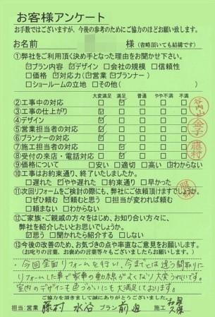 京都市上京区K様邸工事後アンケート