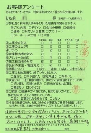 奈良県奈良市I様邸工事後アンケート