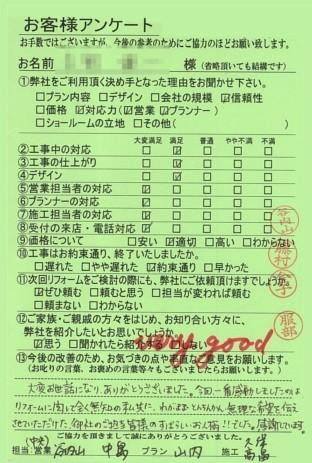 京都市右京区Y様邸工事後アンケート