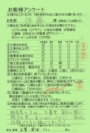 奈良県桜井市S様邸工事後アンケート