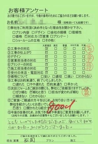埼玉県鶴ヶ島市M様邸工事後アンケート