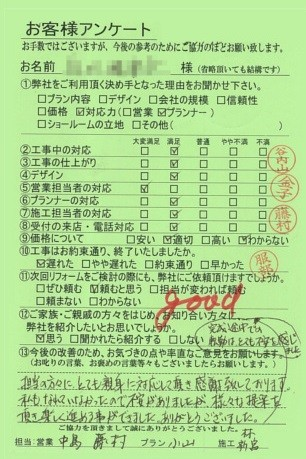 京都市左京区S様邸工事後アンケート