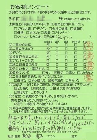 愛知県名古屋市T様邸工事後アンケート