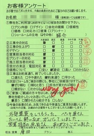 滋賀県栗東市K様邸 工事後アンケート