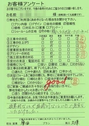 滋賀県大津市S様邸 工事後アンケート