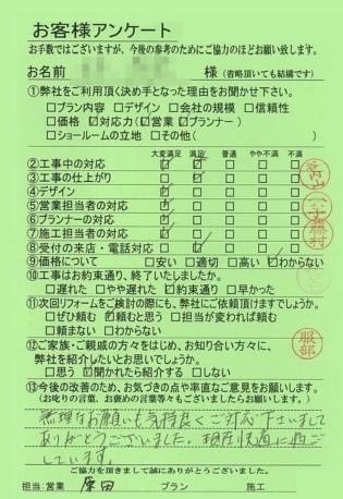 滋賀県大津市H様邸 工事後アンケート