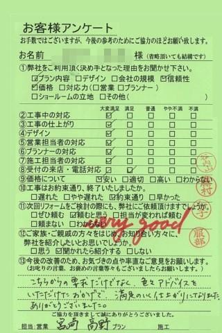 岐阜県大垣市M様邸 工事後アンケート