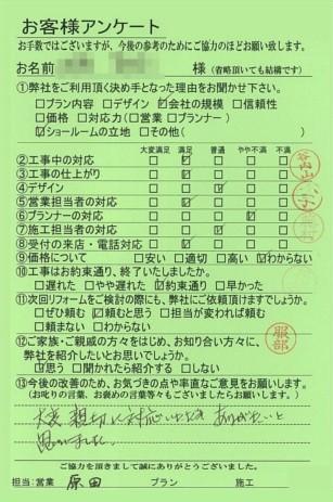 滋賀県栗東市S様邸工事後アンケート