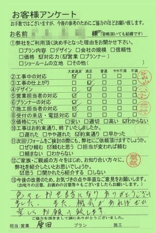 滋賀県栗東市H様邸工事後アンケート