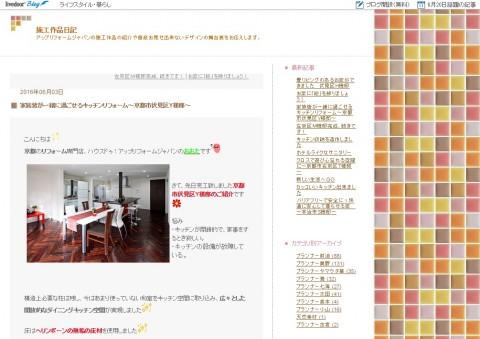 ライブドアブログ,施工事例,リフォーム