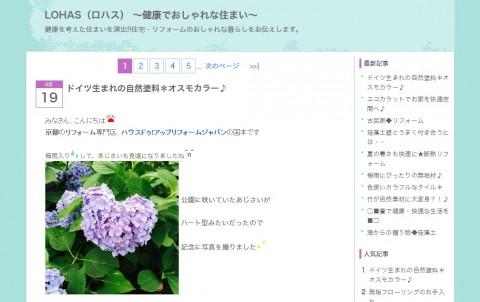 ライブドアブログ ロハスリフォームブログ