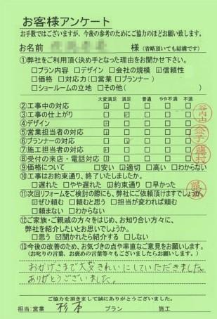愛知県知多郡G様邸 工事後アンケート