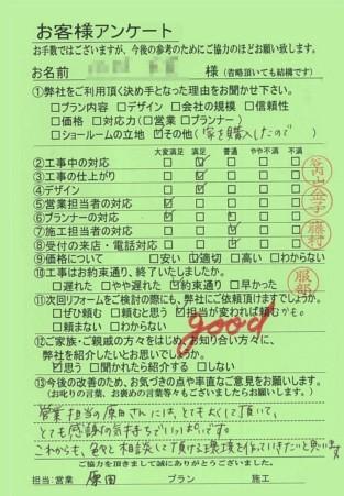 滋賀県草津市S様邸工事後アンケート