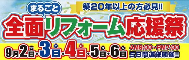全面まるごとリフォーム応援祭 in 奈良橿原ショールーム