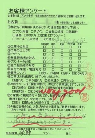 京都市伏見区M様邸工事後アンケート