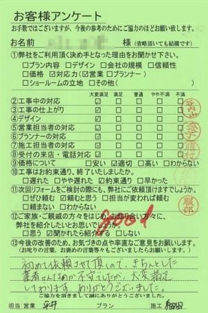 奈良県香芝市M様邸工事後アンケート