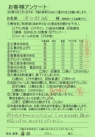 滋賀県栗東市H様邸 工事後アンケート