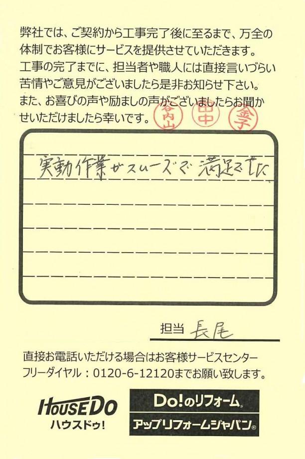 京都市伏見区S様邸 水廻り改装工事