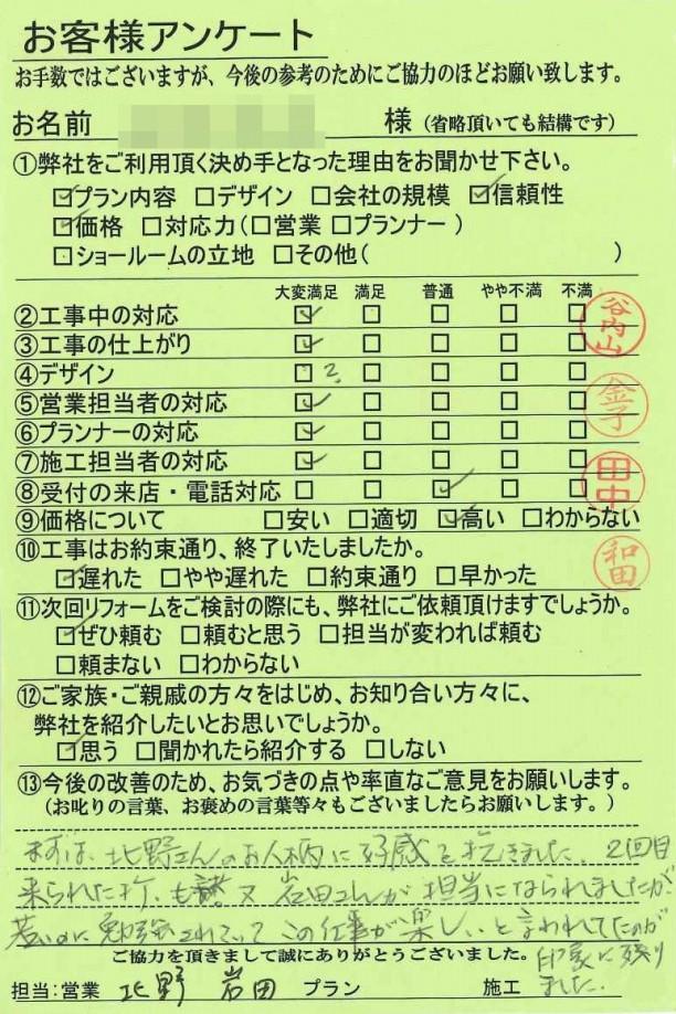 京都市伏見区M様邸 エコカラット貼工事