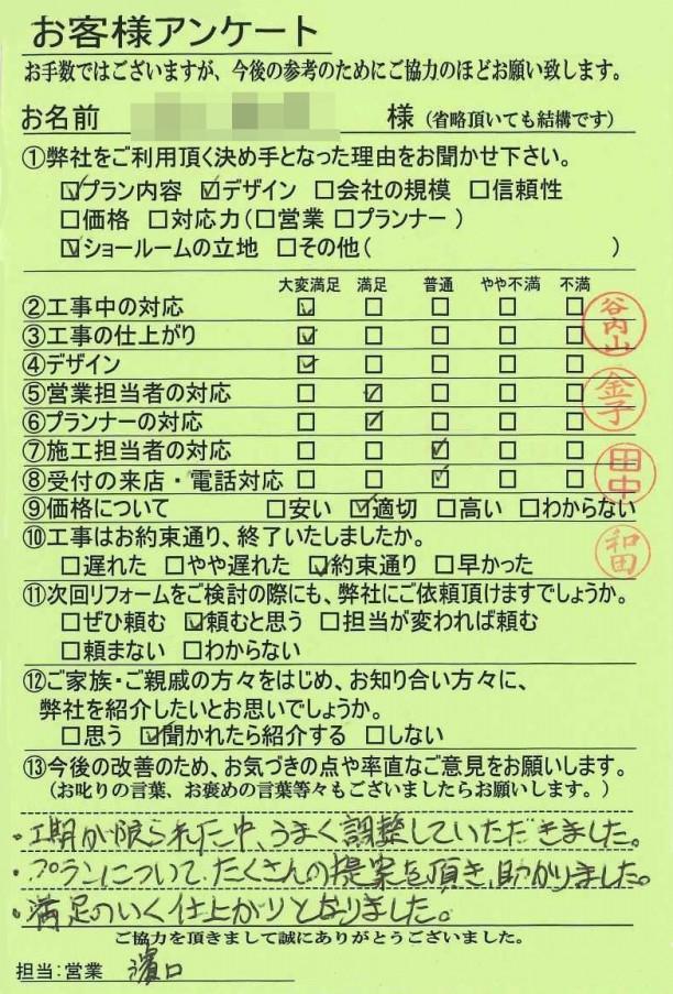 京都市左京区N様邸 改装工事
