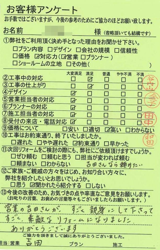 京都市北区N様邸 キッチン、洗面台入替工事