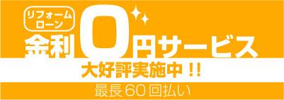 金利0円サービス