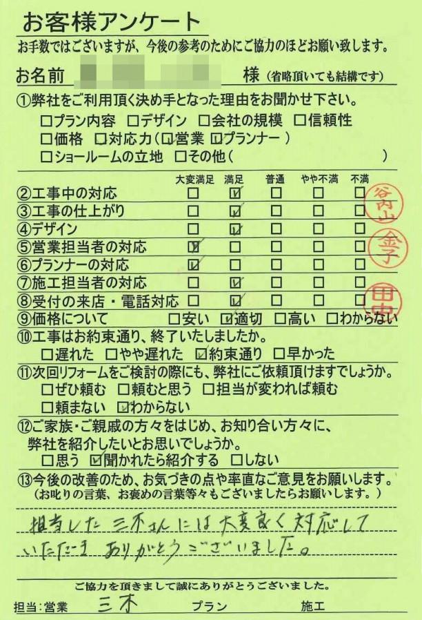 工事後アンケート 埼玉県北本市S様邸