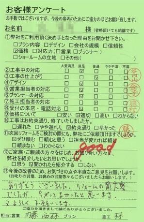 京都市右京区S様邸工事後アンケート