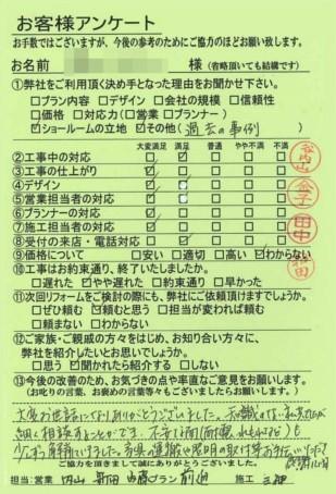 京都市南区H様邸工事後アンケート