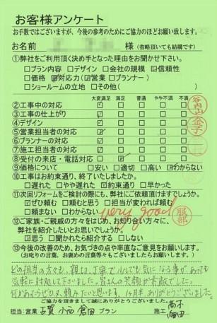 奈良県橿原市T様邸工事後アンケート