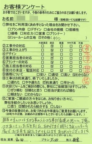 京都市左京区K様邸工事後アンケート