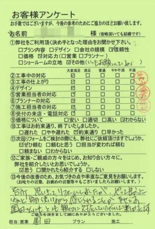 京都市伏見区S様邸 キッチン入替工事