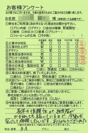 京都市伏見区S様邸工事後アンケート