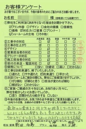 京都市西京区K様邸工事後アンケート