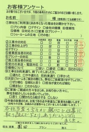 京都市北区I様邸工事後アンケート