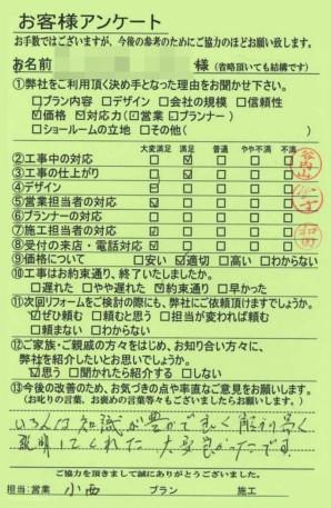 奈良県橿原市K様邸
