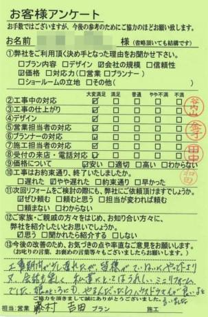 京都市北区H様邸工事後アンケート