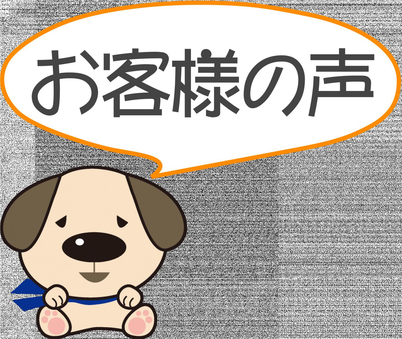 京都市南区K様邸工事後アンケート