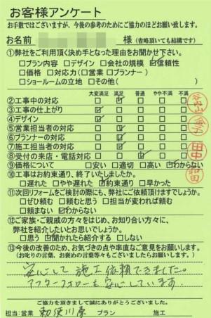 愛知県知多郡H様邸工事後アンケート